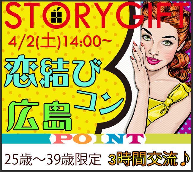 【広島県その他のプチ街コン】StoryGift主催 2016年4月2日