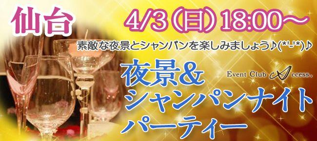 【仙台の恋活パーティー】株式会社アクセス・ネットワーク主催 2016年4月3日