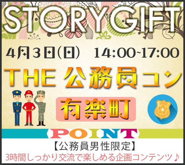【銀座のプチ街コン】StoryGift主催 2016年4月3日