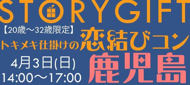 【鹿児島県その他のプチ街コン】StoryGift主催 2016年4月3日