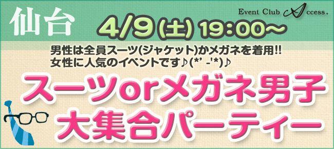 【仙台の恋活パーティー】株式会社アクセス・ネットワーク主催 2016年4月9日