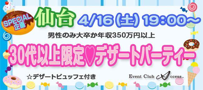 【仙台の恋活パーティー】株式会社アクセス・ネットワーク主催 2016年4月16日