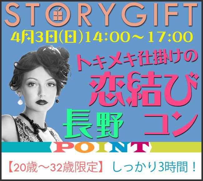 【長野県その他のプチ街コン】StoryGift主催 2016年4月3日