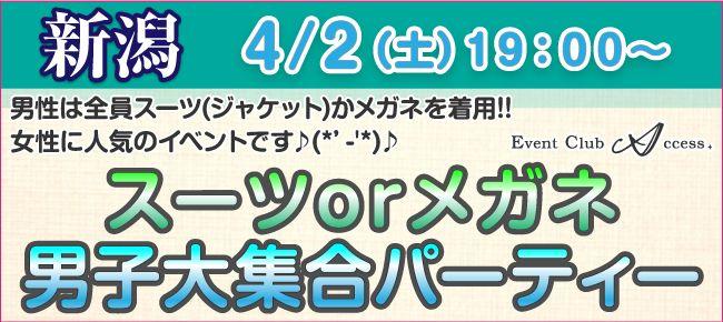 【新潟県その他の恋活パーティー】株式会社アクセス・ネットワーク主催 2016年4月2日