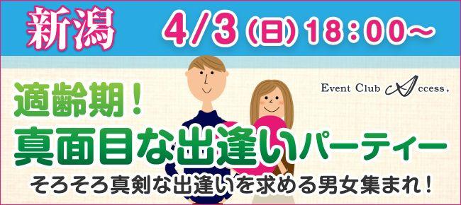 【新潟県その他の恋活パーティー】株式会社アクセス・ネットワーク主催 2016年4月3日
