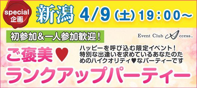 【新潟県その他の恋活パーティー】株式会社アクセス・ネットワーク主催 2016年4月9日