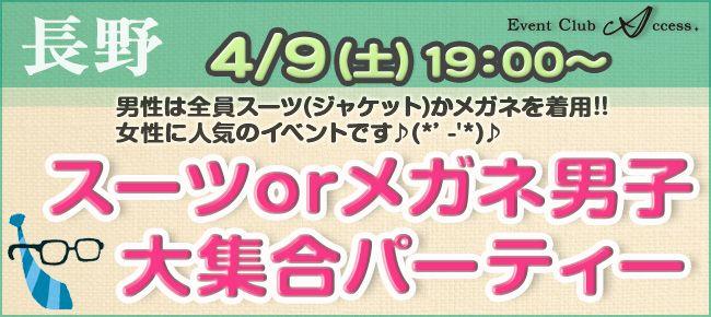 【長野県その他の恋活パーティー】株式会社アクセス・ネットワーク主催 2016年4月9日