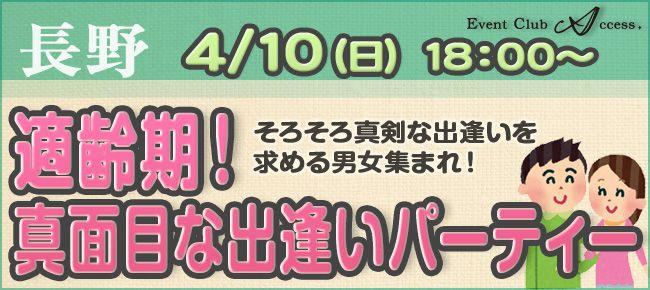 【長野県その他の恋活パーティー】株式会社アクセス・ネットワーク主催 2016年4月10日