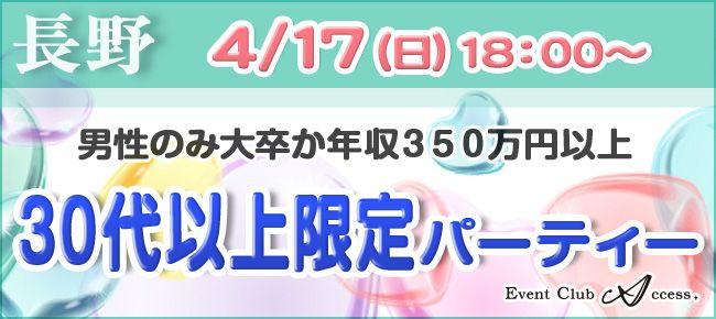 【長野県その他の恋活パーティー】株式会社アクセス・ネットワーク主催 2016年4月17日