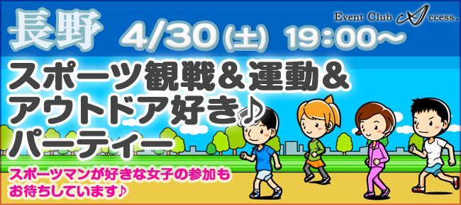 【長野県その他の恋活パーティー】株式会社アクセス・ネットワーク主催 2016年4月30日