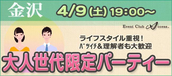 【石川県その他の恋活パーティー】株式会社アクセス・ネットワーク主催 2016年4月9日
