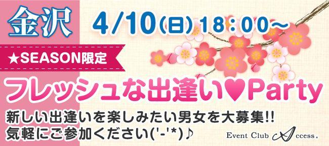 【石川県その他の恋活パーティー】株式会社アクセス・ネットワーク主催 2016年4月10日