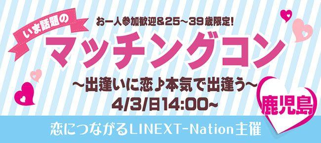 【鹿児島県その他のプチ街コン】LINEXT主催 2016年4月3日
