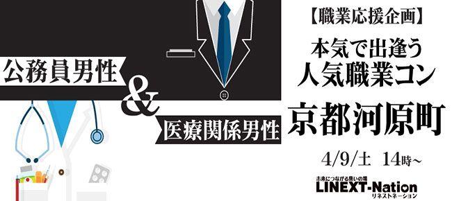 【京都府その他のプチ街コン】LINEXT主催 2016年4月9日