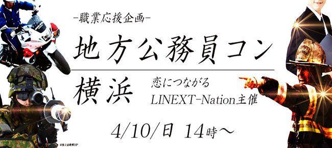 【横浜市内その他のプチ街コン】LINEXT主催 2016年4月10日