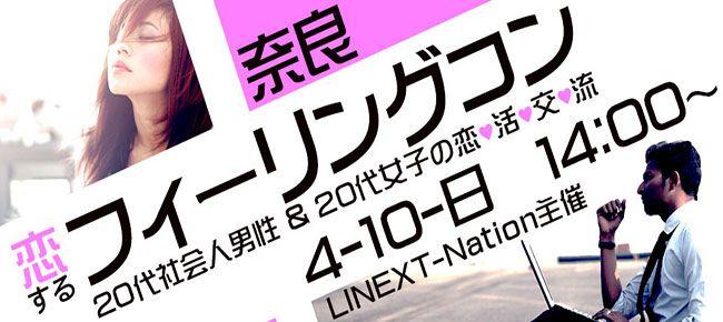 【奈良県その他のプチ街コン】LINEXT主催 2016年4月10日