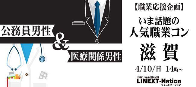 【滋賀県その他のプチ街コン】LINEXT主催 2016年4月10日