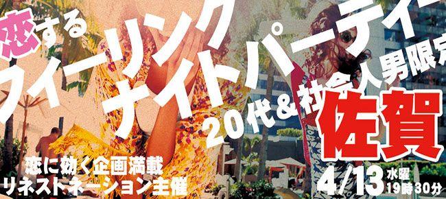 【佐賀県その他の恋活パーティー】LINEXT主催 2016年4月13日