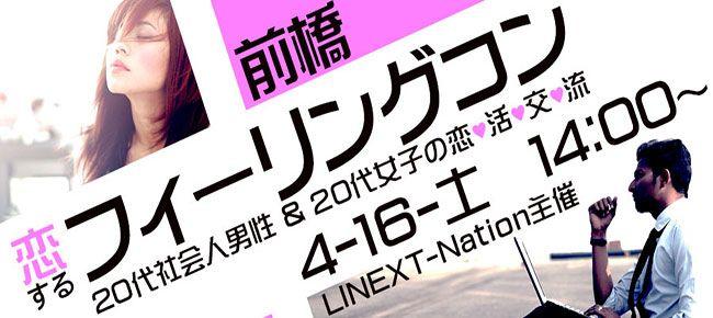 【群馬県その他のプチ街コン】LINEXT主催 2016年4月16日