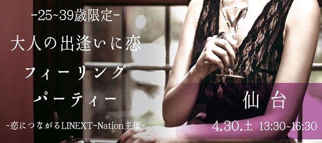 【仙台の恋活パーティー】株式会社リネスト主催 2016年4月30日