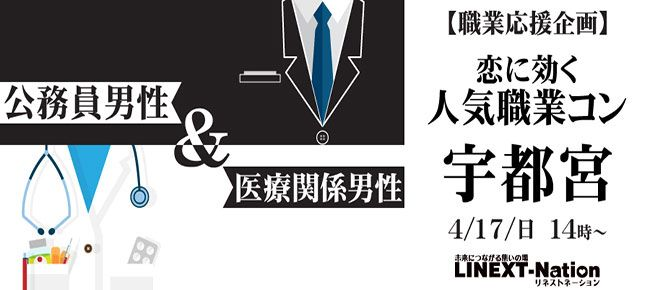 【栃木県その他のプチ街コン】株式会社リネスト主催 2016年4月17日