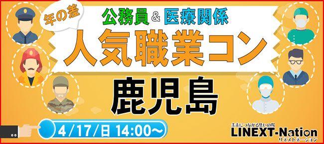 【鹿児島県その他のプチ街コン】LINEXT主催 2016年4月17日