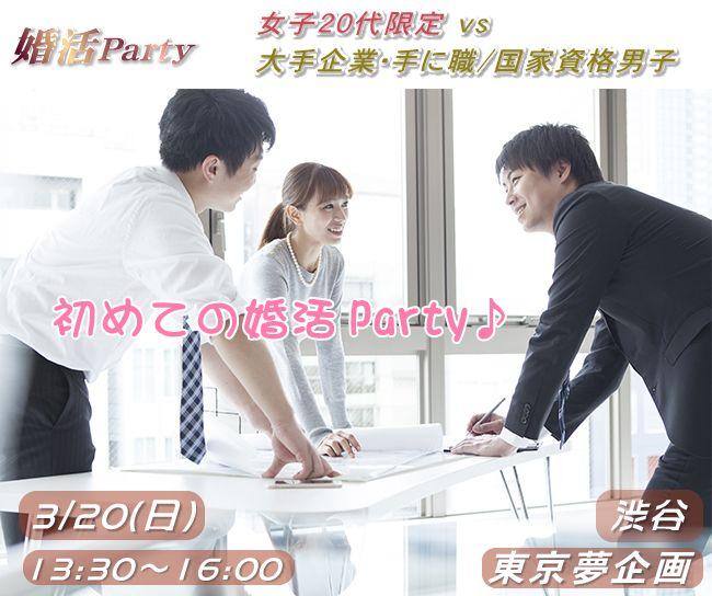 【渋谷の婚活パーティー・お見合いパーティー】東京夢企画主催 2016年3月20日