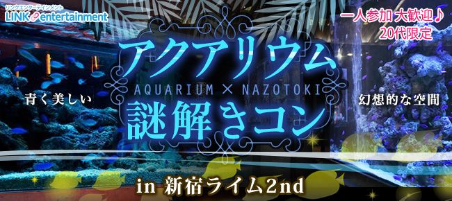 【新宿のプチ街コン】街コンダイヤモンド主催 2016年6月25日