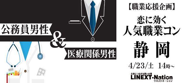【静岡県その他のプチ街コン】株式会社リネスト主催 2016年4月23日