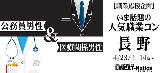 【長野県その他のプチ街コン】LINEXT主催 2016年4月23日