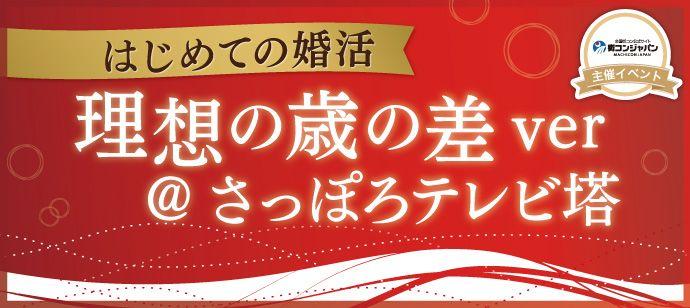 【札幌市内その他の婚活パーティー・お見合いパーティー】街コンジャパン主催 2016年3月26日