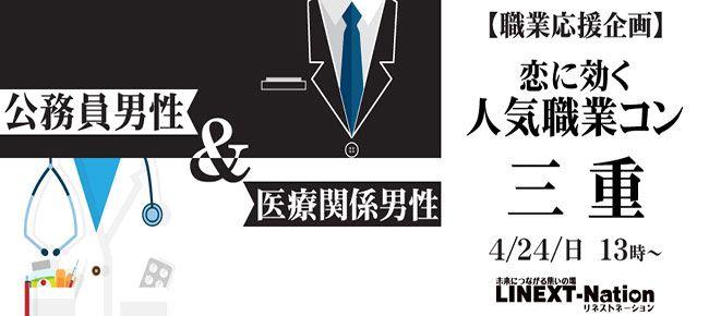 【三重県その他のプチ街コン】LINEXT主催 2016年4月24日