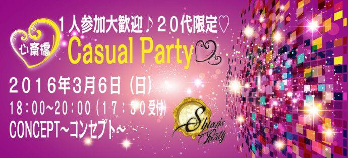 【心斎橋の恋活パーティー】SHIAN'S PARTY主催 2016年3月6日