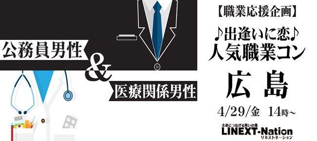 【広島県その他のプチ街コン】LINEXT主催 2016年4月29日