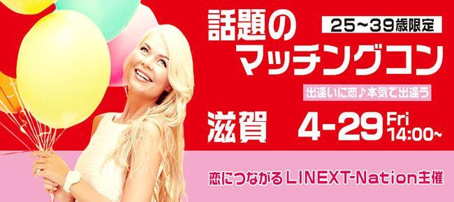 【滋賀県その他のプチ街コン】LINEXT主催 2016年4月29日