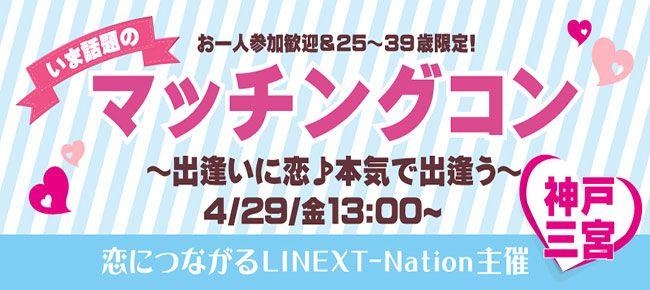 【神戸市内その他のプチ街コン】LINEXT主催 2016年4月29日