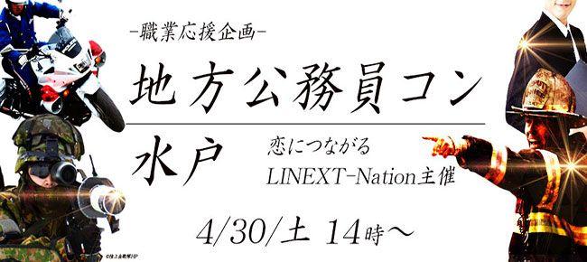 【茨城県その他のプチ街コン】株式会社リネスト主催 2016年4月30日