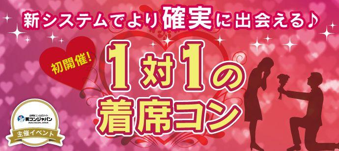 【札幌市内その他のプチ街コン】街コンジャパン主催 2016年3月31日