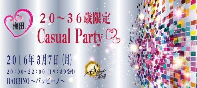 【大阪府その他の恋活パーティー】SHIAN'S PARTY主催 2016年3月7日