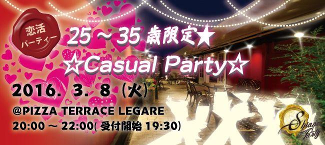 【神戸市内その他の恋活パーティー】SHIAN'S PARTY主催 2016年3月8日