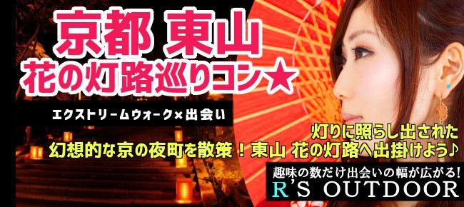 【京都府その他のプチ街コン】R`S kichen主催 2016年3月13日