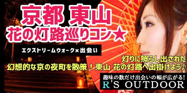 【京都府その他のプチ街コン】R`S kichen主催 2016年3月20日
