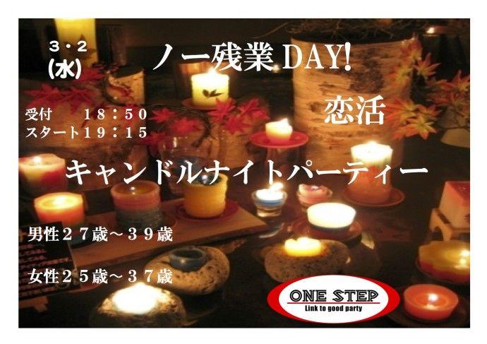 【横浜市内その他の恋活パーティー】有限会社モアナプランニング主催 2016年3月2日