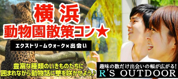 【横浜市内その他のプチ街コン】R`S kichen主催 2016年3月27日