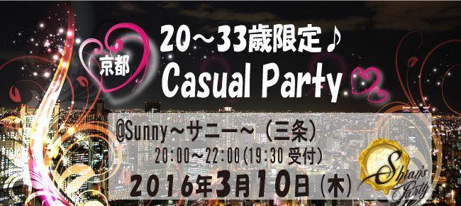 【京都府その他の恋活パーティー】SHIAN'S PARTY主催 2016年3月10日