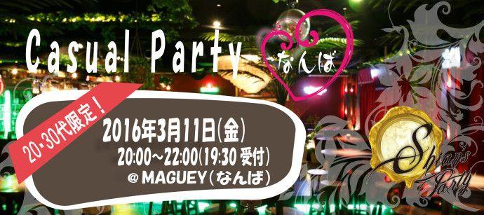 【心斎橋の恋活パーティー】SHIAN'S PARTY主催 2016年3月11日