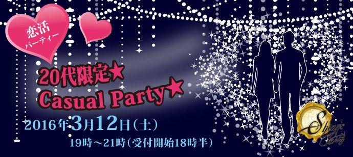 【大阪府その他の恋活パーティー】SHIAN'S PARTY主催 2016年3月12日