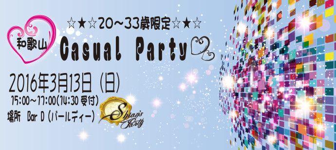 【和歌山県その他の恋活パーティー】SHIAN'S PARTY主催 2016年3月13日