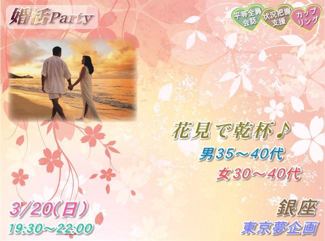 【銀座の婚活パーティー・お見合いパーティー】東京夢企画主催 2016年3月20日