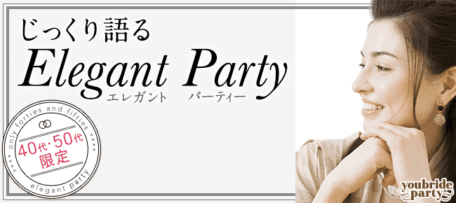 【銀座の婚活パーティー・お見合いパーティー】ユーコ主催 2016年3月13日